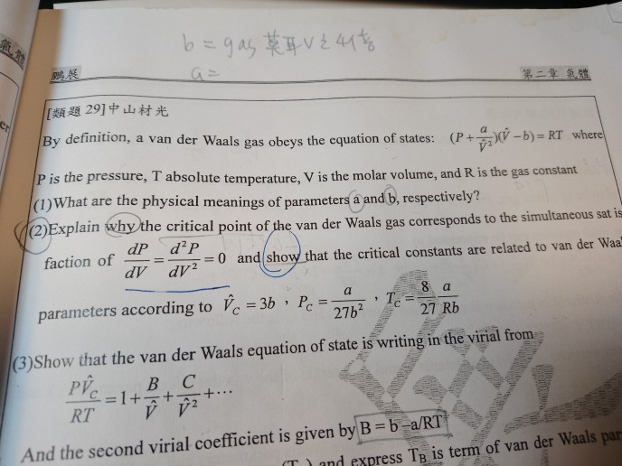 Question: 第二章 [類題29]中山材光 By Definition, A Van Der Wals Gas Obeys The  Equation B) RT Where P Is The.